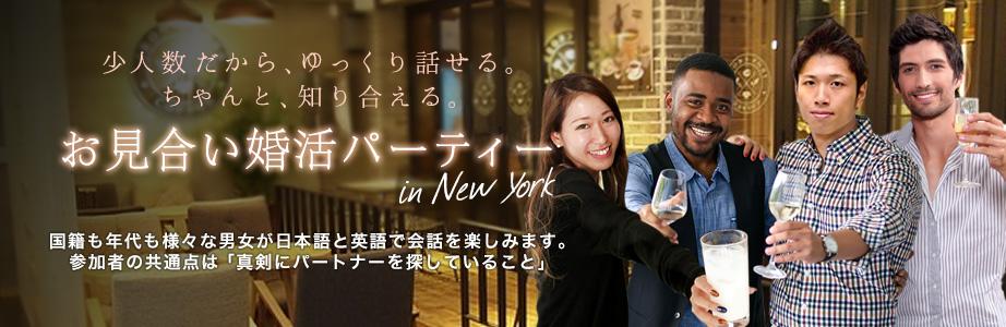 私たちは少人数制のお見合いパーティーを定期的に行っております。 ニューヨーク・近郊在住(もしくは日本などの海外在住)の20代~50代、独身で定職に就いている方が参加者となります。 人種は主に女性は日本人、男性は主に日本人(駐在員含む)、欧米アメリカ人、その他アジア系アメリカ人になります。